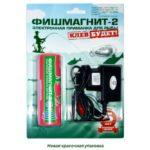 «Фишмагнит-2» стандарт унив. зу