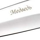 Ножи Медведь